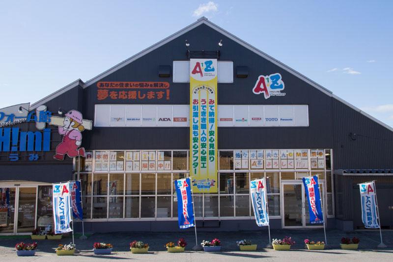 リフォーム館OH!mi天童店