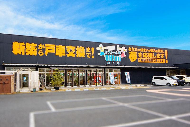 リフォーム館OH!mi山形本店