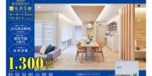 アイフルホーム 天童店 規格型高性能デザイン住宅