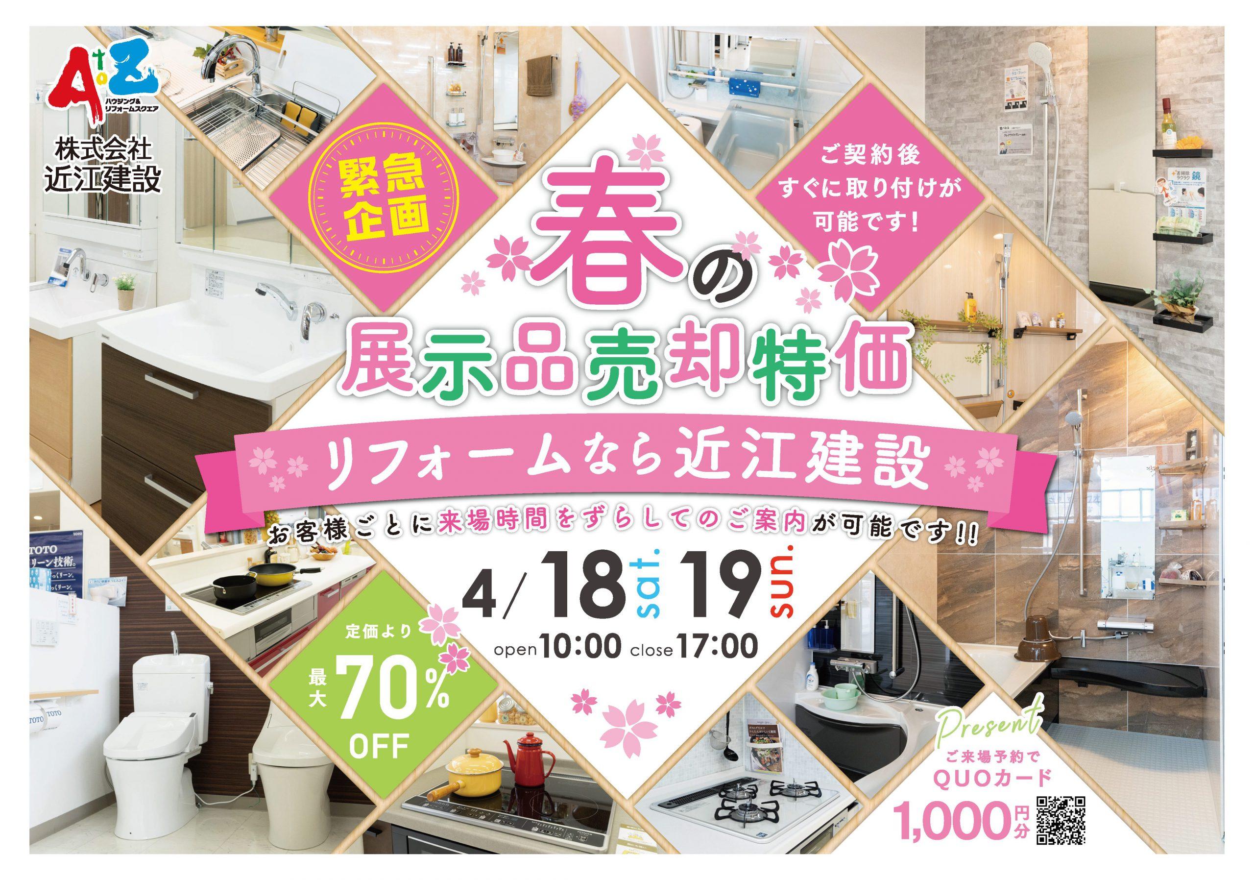 春の展示品売却特化キャンペーン