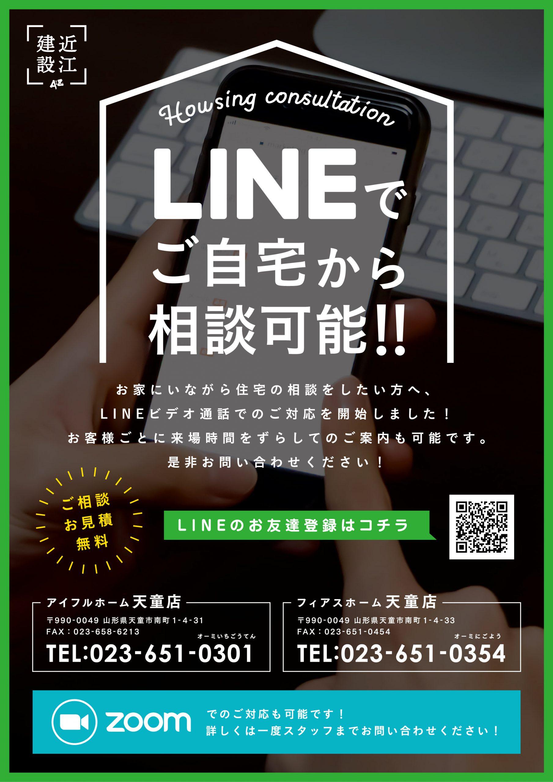 LINE相談会