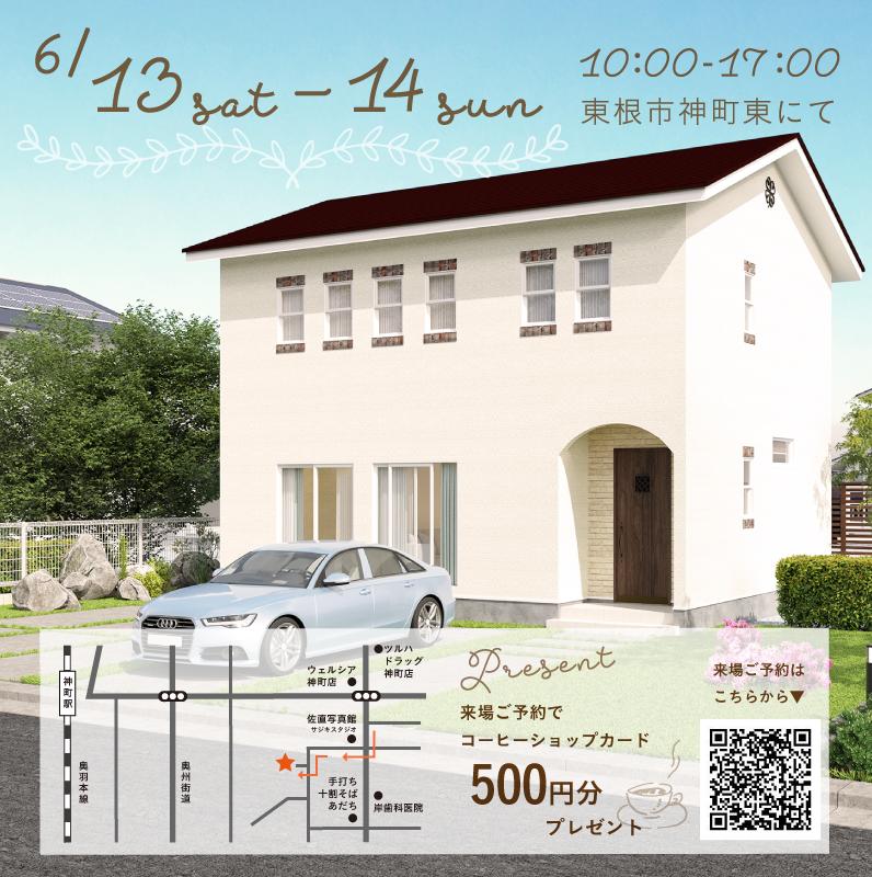 株式会社近江建設 フィアスホーム 天童店 イベント情報