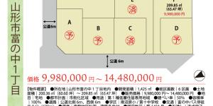 近江建設の不動産情報 山形県山形市富の中 分譲地