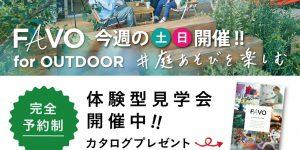 アイフルホーム 天童店 イベント情報「FAVO」