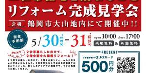 株式会社近江建設 リフォーム館庄内店 イベント情報1