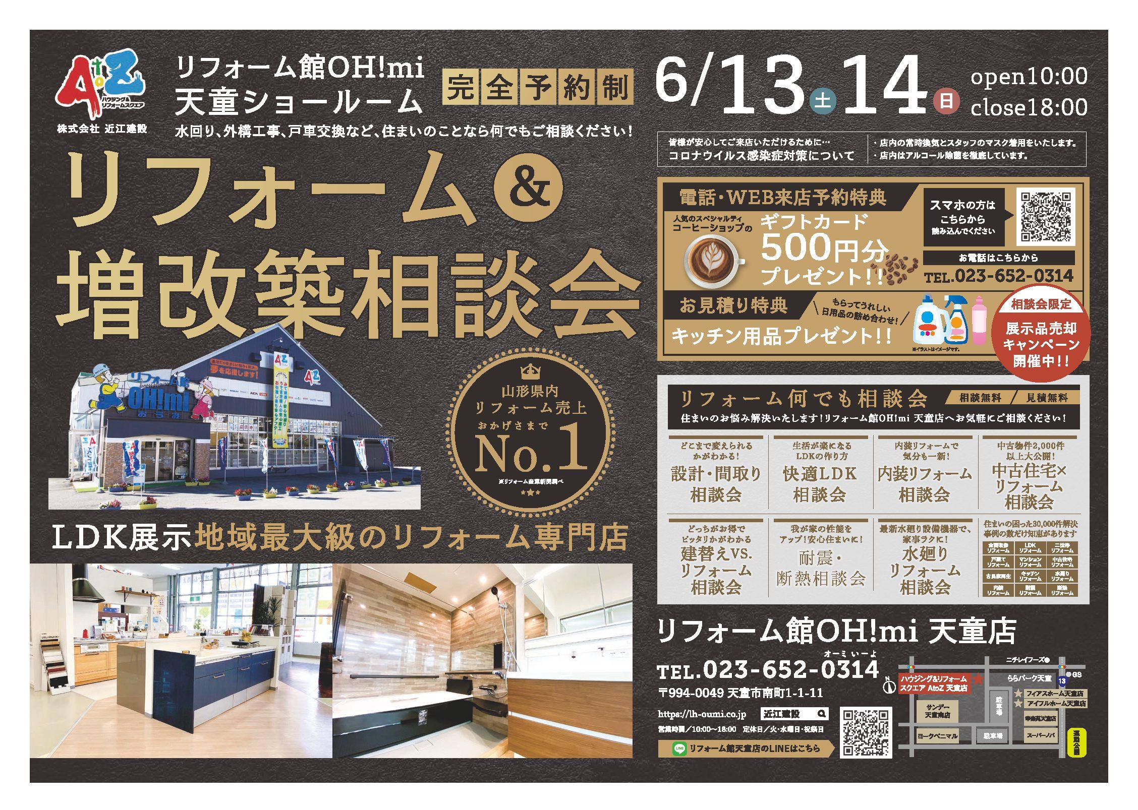 株式会社近江建設 リフォーム館天童店 イベント情報
