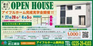 株式会社近江建設 アイフルホーム 鶴岡店のイベント情報