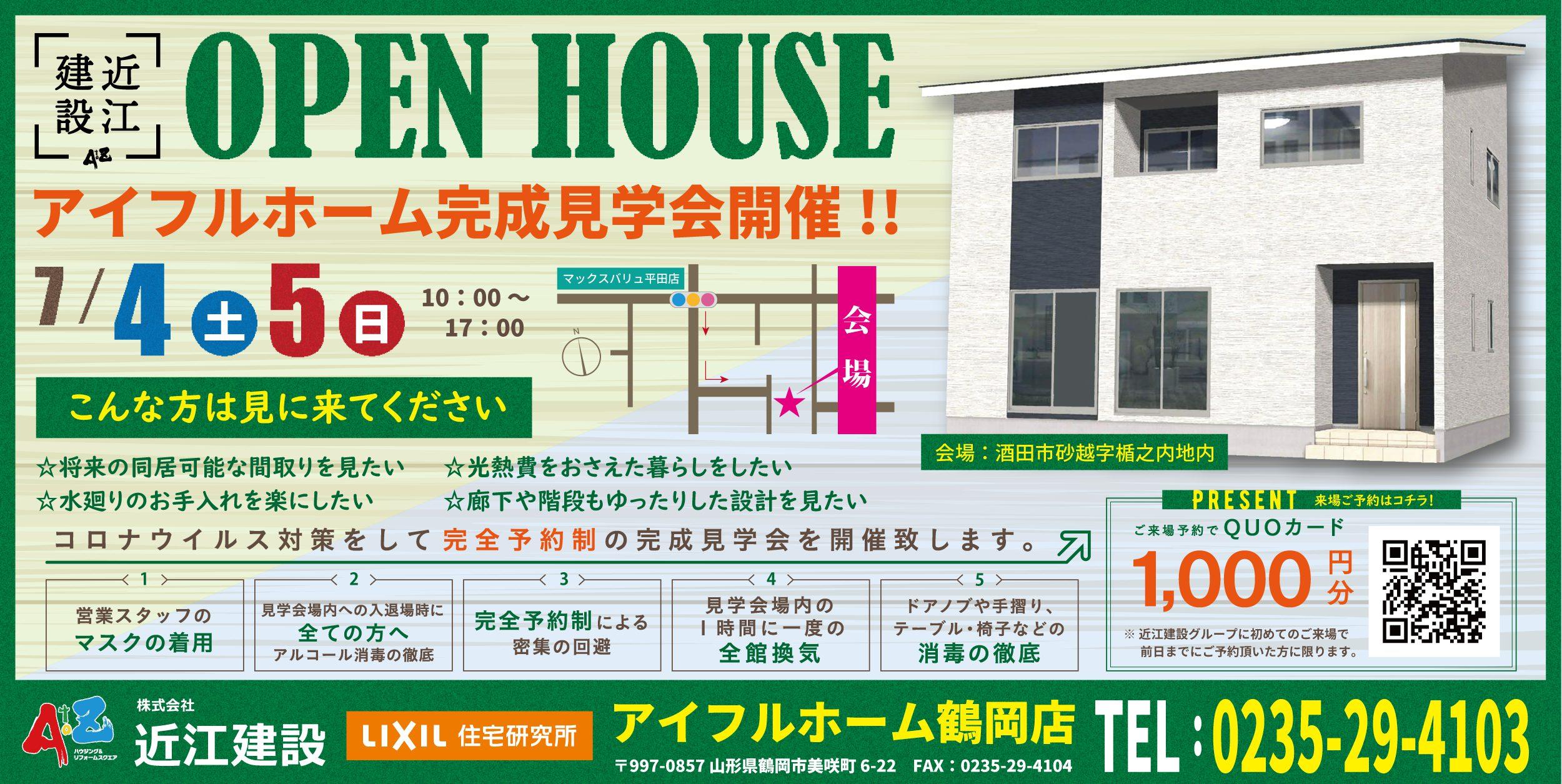 株式会社近江建設 アイフルホーム鶴岡店のイベント情報 7月4日5日
