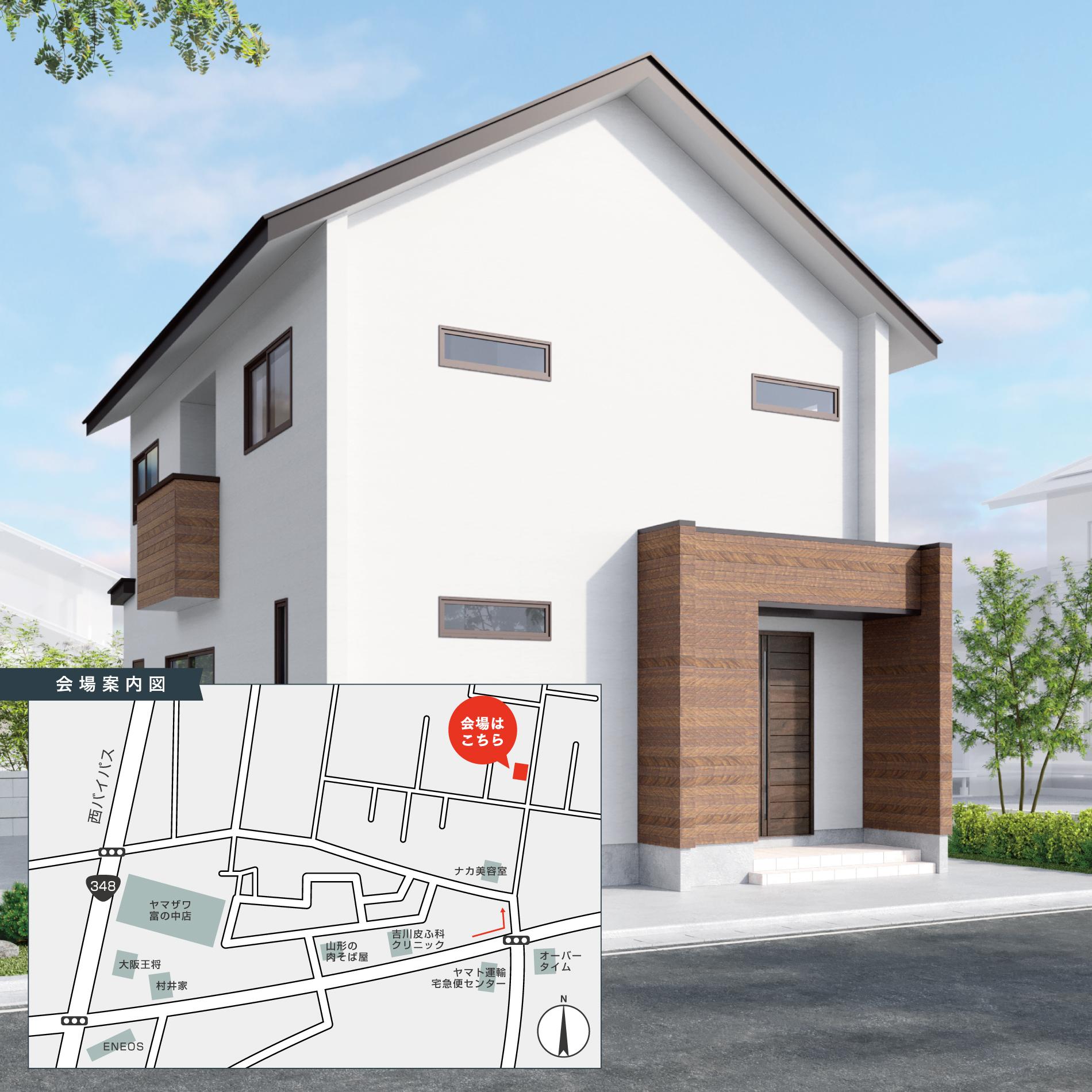 山形県山形市新築完成内覧会 山形の注文住宅なら近江建設へ