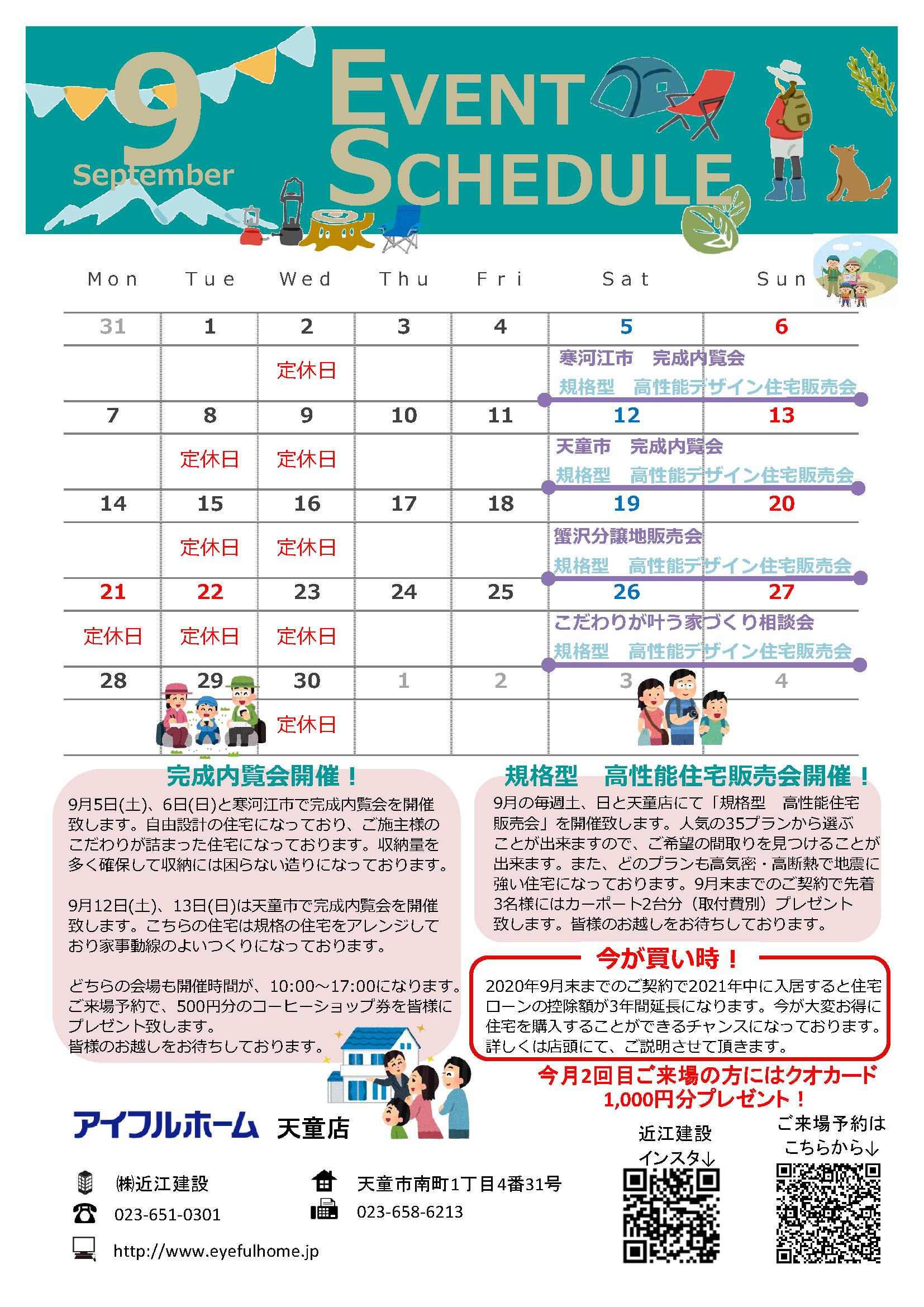 近江建設 イベントカレンダー
