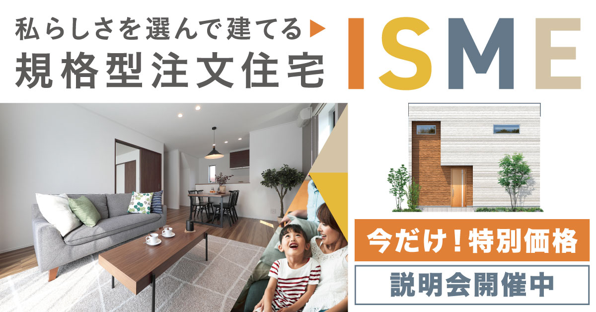 規格型注文住宅ISME