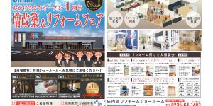 リフォーム館庄内店イベント情報