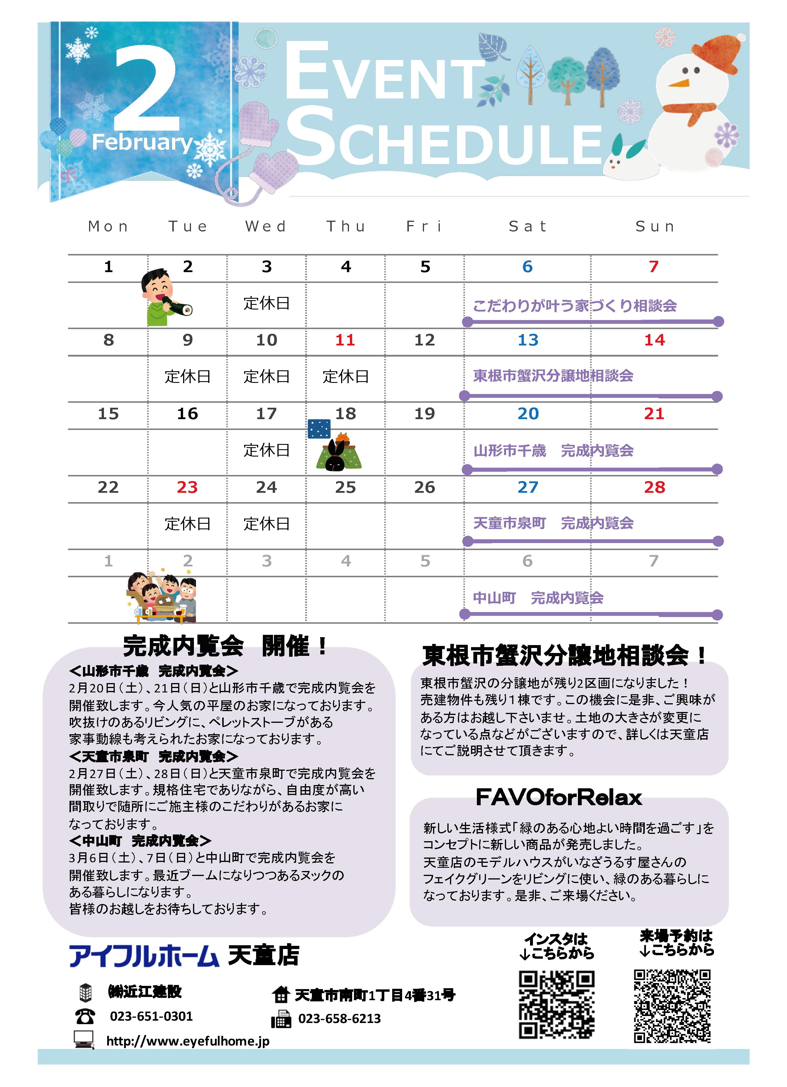 アイフルホーム天童店 イベントカレンダー