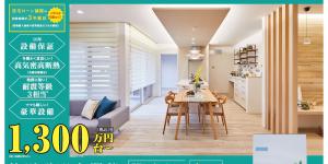 アイフルホーム天童店の規格型高性能デザイン住宅のチラシ