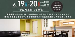 リフォーム館山形本店イベント
