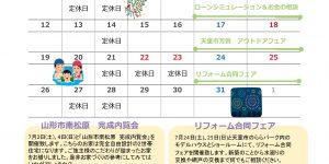アイフルホーム天童店イベントカレンダー