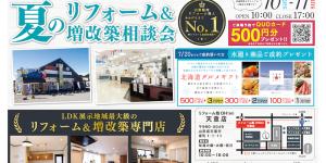 リフォーム館天童店夏のリフォーム&増改築フェア