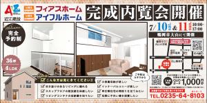 フィアスホーム庄内店新築完成内覧会