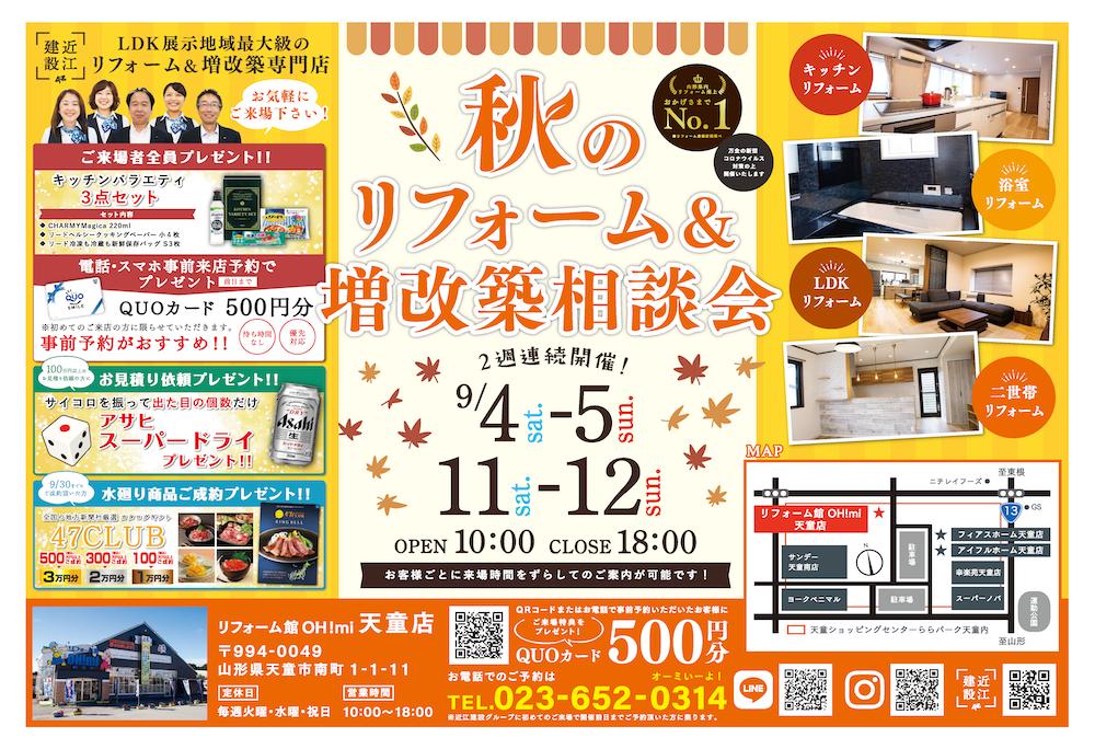 9月4日5日11日12日【リフォーム相談会】@リフォーム館天童店