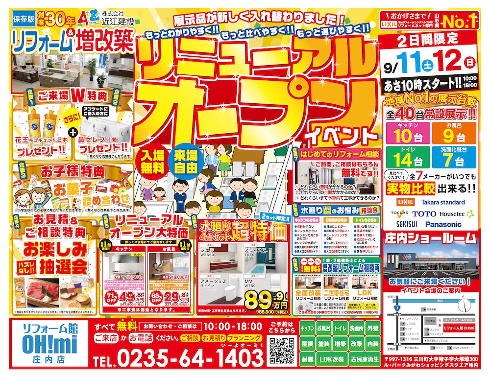 9月11日12日【リニューアルオープン】@リフォーム館庄内店